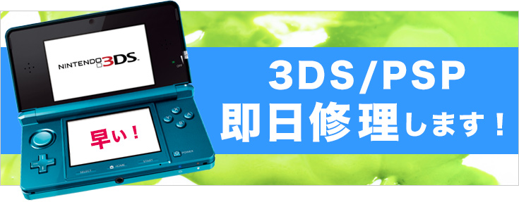 3ds/PSP即日修理|大阪iPhone修理のsupport-mobile