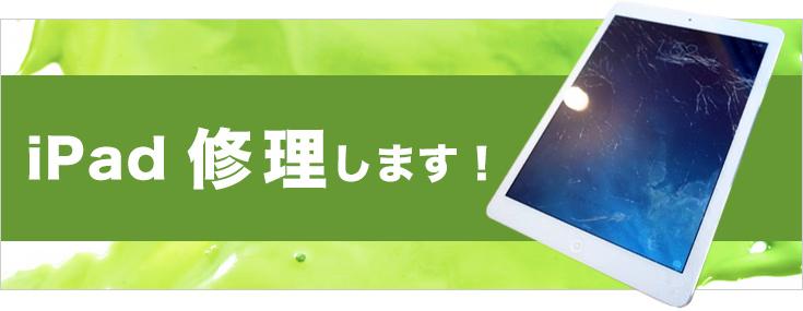 ipad修理について|大阪iPhone修理のsupport-mobile