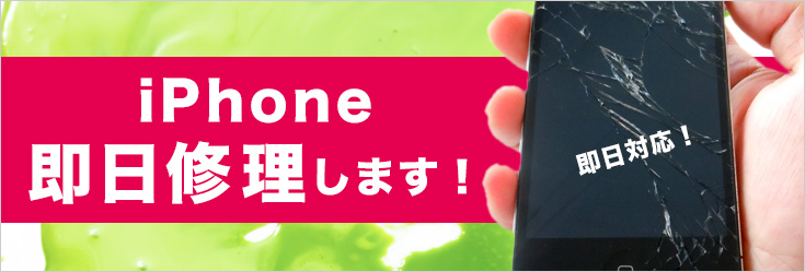 iPhone即日修理|大阪iPhone修理のsupport-mobile