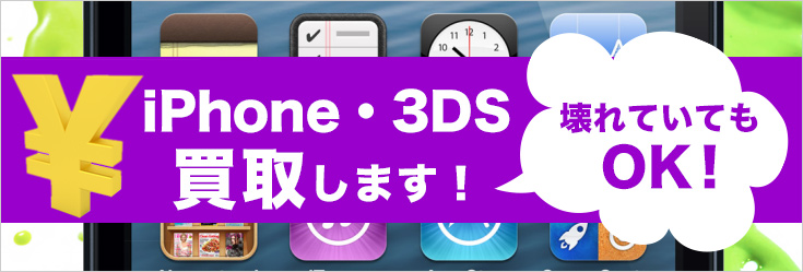 iPhone/ipod/3DSの中古買取について|大阪iPhone修理のsupport-mobile