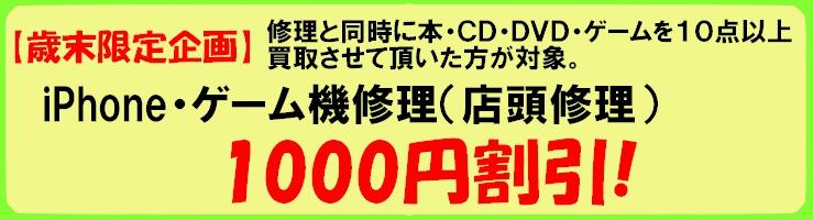 sale_OFF_KAITORI.jpg