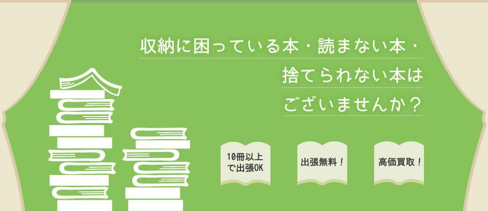 大阪で古本買取をお探しなら高額買取のサポートモバイルへ。