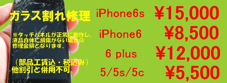 sale_iphoneALL_201606