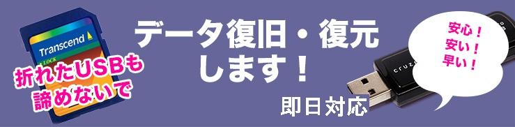 データ復旧・復元について|大阪iPhone修理のsupport-mobile