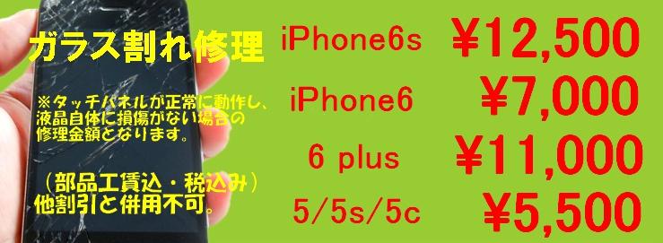 ガラス割れ修理価格 大阪iPhone修理のsupport-mobile