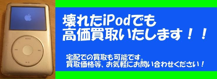 kaitori0_junk_ipod
