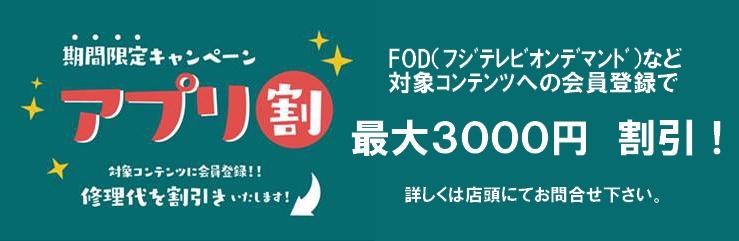 sale_OFF_APP