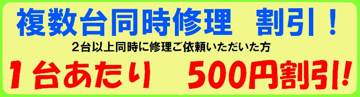 sale_OFF_FUKUSU