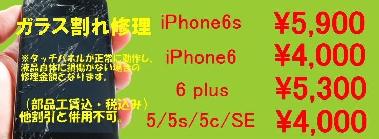 ガラス割れ修理価格|大阪iPhone修理のsupport-mobile