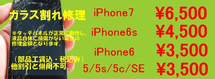 ガラス割れ修理価格|大阪iPhone修理のsupport-mobileではガラス割れからバッテリー交換まで安い価格で即日対応いたします。
