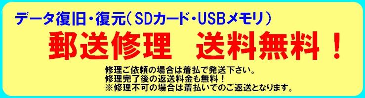 SDカード・USBメモリ等郵送でのデータ復旧・復元