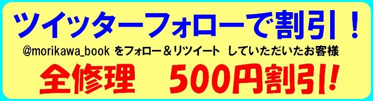 sale_OFF_Twitter