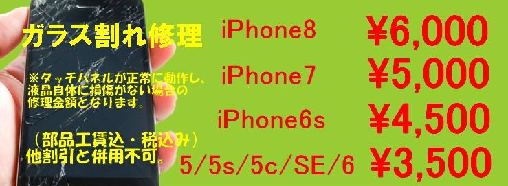 ガラス割れ修理価格 大阪iPhone修理のsupport-mobileではガラス割れからバッテリー交換まで安い価格で即日対応いたします。