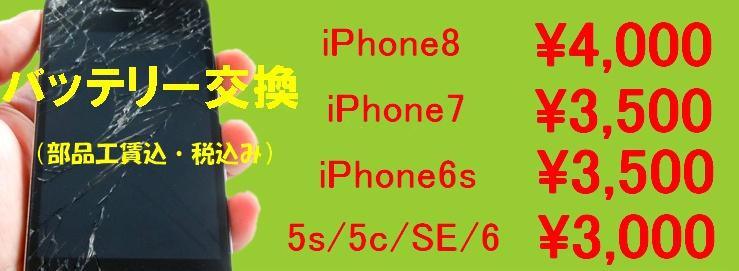 """バッテリー交換修理価格 大阪iPhone修理のsupport-mobileではガラス割れからバッテリー交換まで安い価格で即日対応いたします。"""" width="""