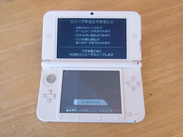 茨木からご来店 任天堂3DS/WiiUゲームパッド持ち込み修理予約